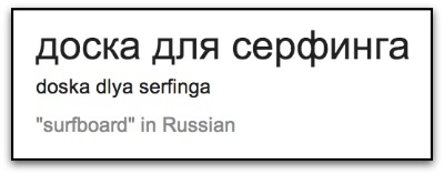 Google Search Translate Shortcuts
